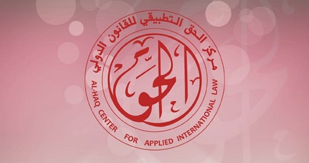 Al-Haq International Law Online Summer School