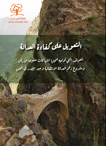 New Report: Envisioning Land Restitution in Yemen